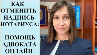 ИСПОЛНИТЕЛЬНАЯ НАДПИСЬ НОТАРИУСА: ЧТО ДЕЛАТЬ? ПЕРВЫЕ ШАГИ. Адвокат Москаленко А.В.
