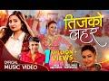 Anju Panta New Dancing Teej Song 2076/ 2019  Teej ko aayo Lahara  Ft. Manjita Kc By Santosh Kc