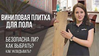 Виниловая плитка для пола: как выбрать и как укладывать?(, 2016-10-27T19:04:22.000Z)