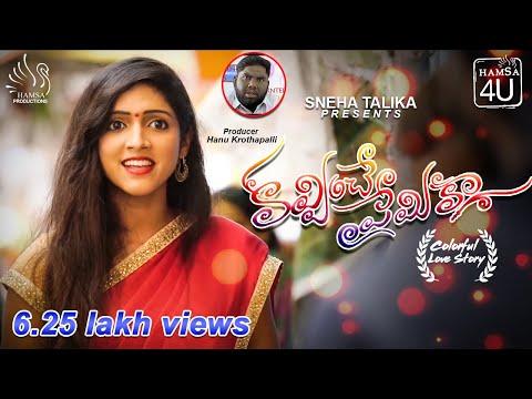 kavvenche Premika || Telugu Short Film 2017 || Sneha Talika II Viva Harsha || Romantic Comedy