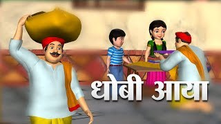 Dhobi Aaya Dhobi Aaya Hindi Poem | 3D Animation Hindi Nursery Rhymes for Children