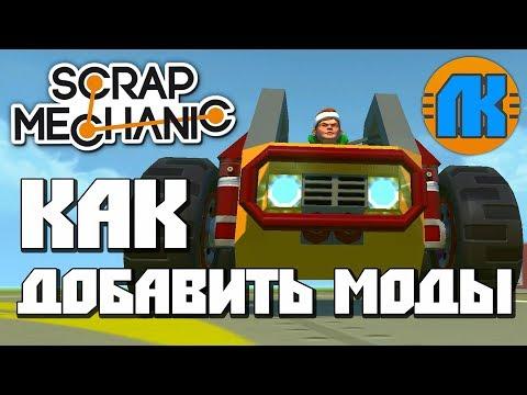 Scrap Mechanic \ Как установить МОДЫ ? \ СКАЧАТЬ СКРАП МЕХАНИК !!!