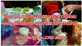 ഒരു കിടിലൻ ഫുൾജാർ സോഡ  Fuljar soda  Trendy fuljar soda in malayalam  fuljar soda  viral