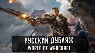 Кто озвучивал World of Warcraft? Часть 1