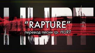 Перевод песни Rapture группы Hurt PMTV Song Theory