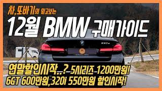 2020년 12월 BMW 프로모션&할인금액 차량…