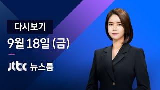 [다시보기] JTBC 뉴스룸|민주당, 재산 논란 김홍걸 의원 '제명' (20.09.18)