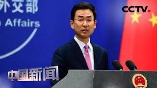 [中国新闻] 美国强拉他国打压中国企业 中国外交部:霸权行径暴露无遗 | CCTV中文国际