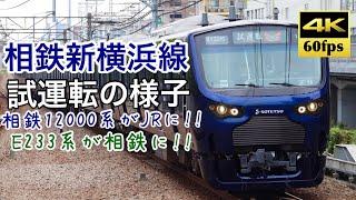 【4K60fps 開業に向けて試運転!!】相鉄新横浜線 試運転の様子 @武蔵小杉、西谷