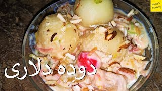 Doodh Dulari Recipe - دودہ دلاری | Easy and Traditional Doodh Dulari Recipe | Hadia