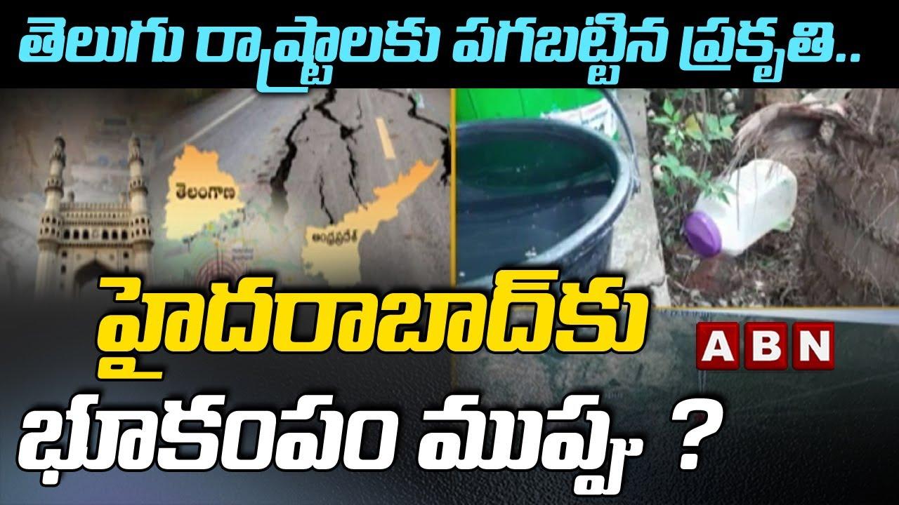 Download డేంజర్ లో హైదరాబాద్   Earthquake threat to Hyderabad?   ABN Telugu