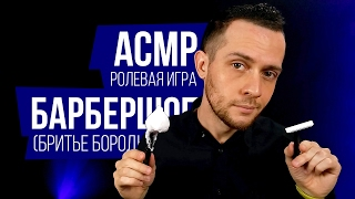 ASMR Role Play BarberShop / Shaving the beard / Personal Attention (English subtitles)