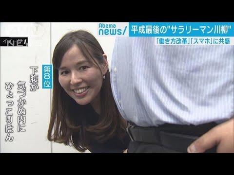 悲喜こもごも サラリーマン川柳大賞 ベスト10発表(19/05/23)
