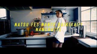 ONIGAWARA「夏フェスなんて大嫌い!!なんちゃって」MV