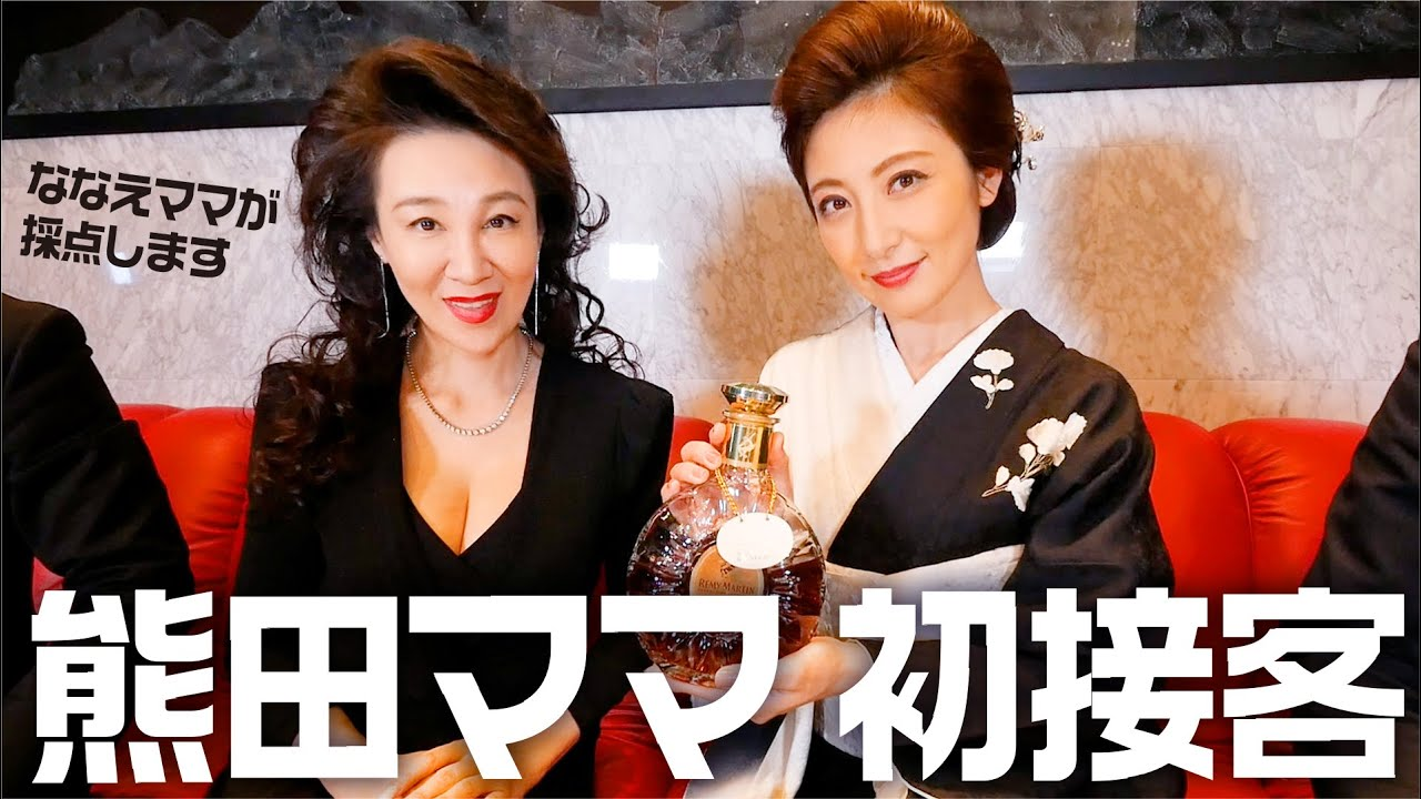 【熊田ママは何点❗❓】銀座「Nanae」で初接客!ななえママが採点します
