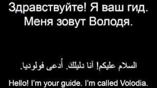 Russian Dialog lesson 2 (русский язык) (اللغة الروسية)