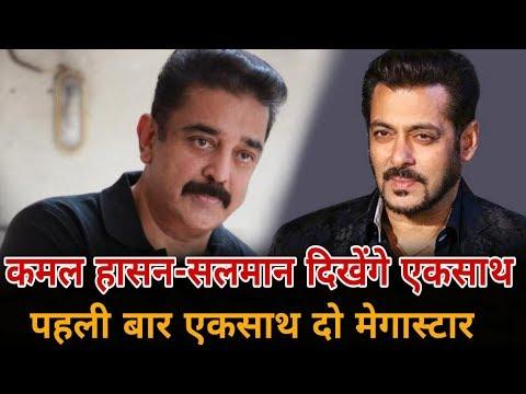 Salman Khan and Kamal Hasan Together First Time | Vishwaroopam 2 Promotion At Dus Ka Dum