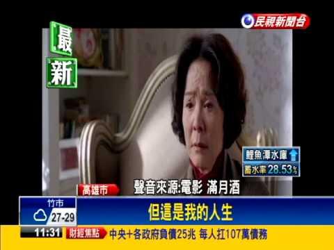 2015母親節-滿月酒見面會 歸亞蕾籲省思母愛-民視新聞