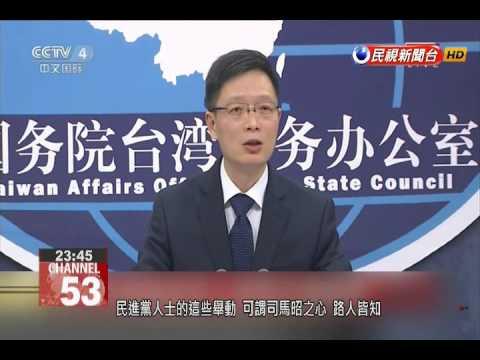 DPP amendment to remove Dr. Sun Yat-sen portrait draws rebuke from China