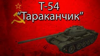 "T-54 - ""Тараканчик"""