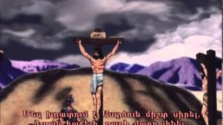 ԱՍՏՎԱԾԱՇՈւՆՉ (Bible) մանկական երգ karaoke