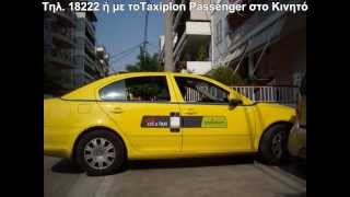 Repeat youtube video Ταξι Ψυχικο Τηλ 18222 Taxiplon