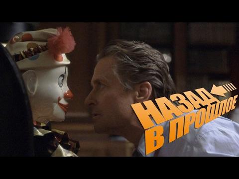Игра (1997) «The Game» - Трейлер (Trailer)