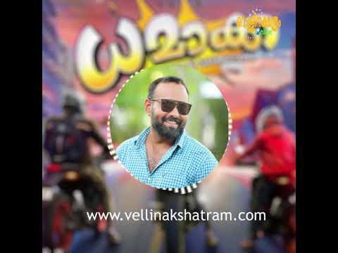 Omar Lulu About Shakthiman Controversy in Dhamaka Movie | Mukesh Khanna | Vellinakshatram Mp3