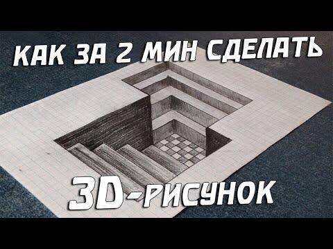 Как самому нарисовать 3D-рисунок?