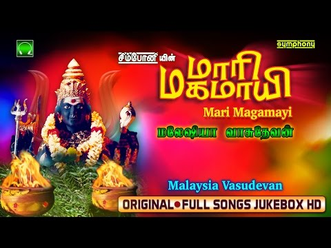 Mari Magamayi | Superhit Amman Songs