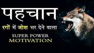 पहचान Pahchaan | Best Hindi Motivational Video by JeetFix | Powerful Inspirational Speech by JeetFix