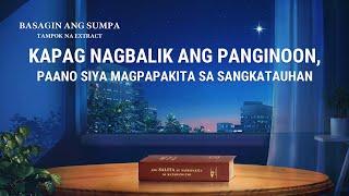 """Kapag Nagbalik ang Panginoon, Paano Siya Magpapakita sa Sangkatauhan?(2/6) - """"Basagin Ang Sumpa"""""""