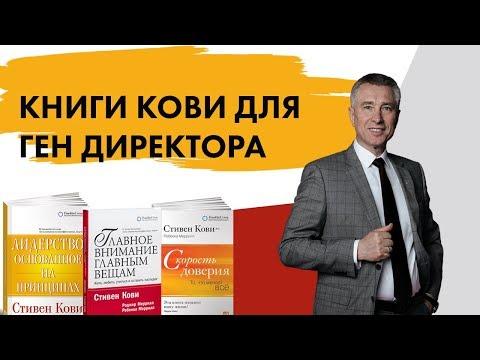 Владимир Моженков: книги Стивена Кови для ГЕНерального директора