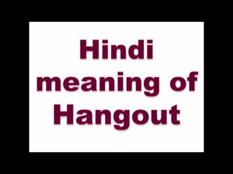 Hindi meaning of Hangout