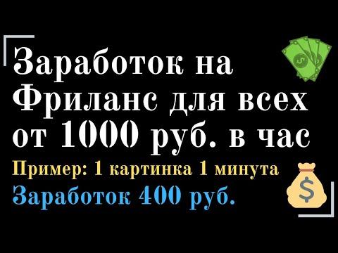 Заработок на фриланс с нуля без вложений от 1000 руб  в час! Смотри как это легко!