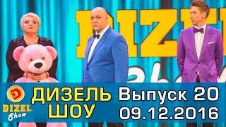 Дизель шоу - полный выпуск 20 от 09.12.16 | Дизель Студио Украина