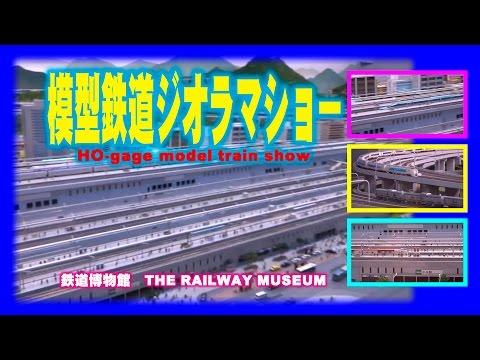 鉄道博物館 THE RAILWAY MUSEUM 模型鉄道ジオラマショー HO-gage model train show