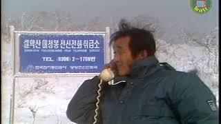 [옛날티브이] 1980년대 설악산 대청봉에 전화가 설치…