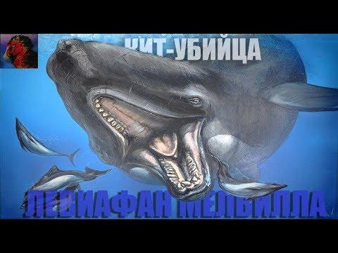 УБИЙЦА МЕГАЛОДОНОВ - ЛЕВИАФАН МЕЛВИЛЛА (РЕМЕЙК)||| МОБИ ДИК! ||| (Диновики №2)