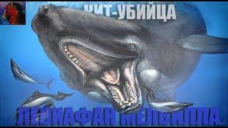 УБИЙЦА МЕГАЛОДОНОВ - ЛЕВИАФАН МЕЛВИЛЛА (РЕМЕЙК)||| МОБИ ДИК! ||| ДИНО-ВИКИ №2