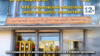 """""""Играй, гармонь любимая! """" в Саратове"""