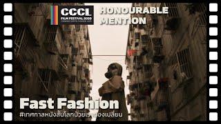 Fast Fashion   รางวัลชมเชย   CCCL 2020 [ENG SUB]