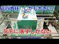 【クレーンゲーム】大きい正四角柱の景品…タテに落すしかない… ラブライブ!サンシャ…