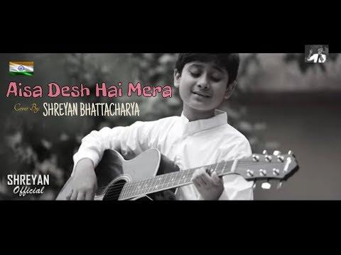 Patriotic Song - Ae Watan / Aisa Desh Hai Mera    Shreyan Bhattacharya    Saregamapa Lil Champ