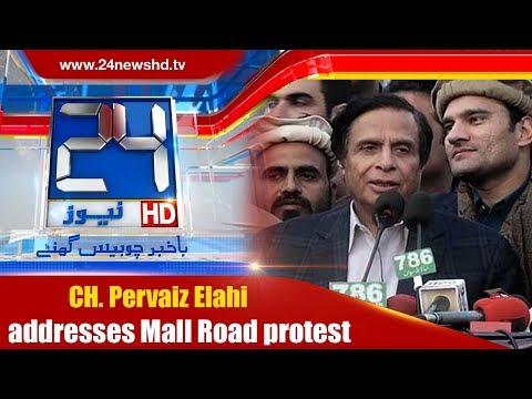 Ch Pervaiz Elahi Speech At Lahore Protest