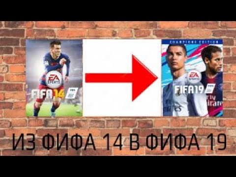 ПРЕВРАЩАЕМ ФИФА 14 В ФИФА 19 . ПОДРОБНАЯ  УСТАНОВКА