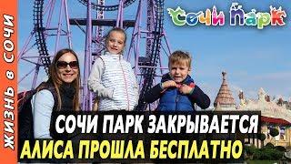 КАК БЕСПЛАТНО ПРОЙТИ В СОЧИ ПАРК? ● Отдых в Сочи в Олимпийском Парке