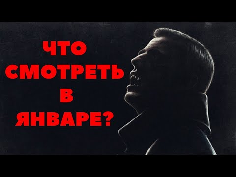 Маяк, Проклятие, Дракула и сериалы [МНЕНИЕ]