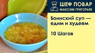 Боннский суп едим и худеем . Рецепт от шеф повара Максима Григорьева