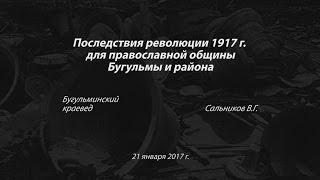 Последствия революции 1917 г. для православной общины Бугульмы и района